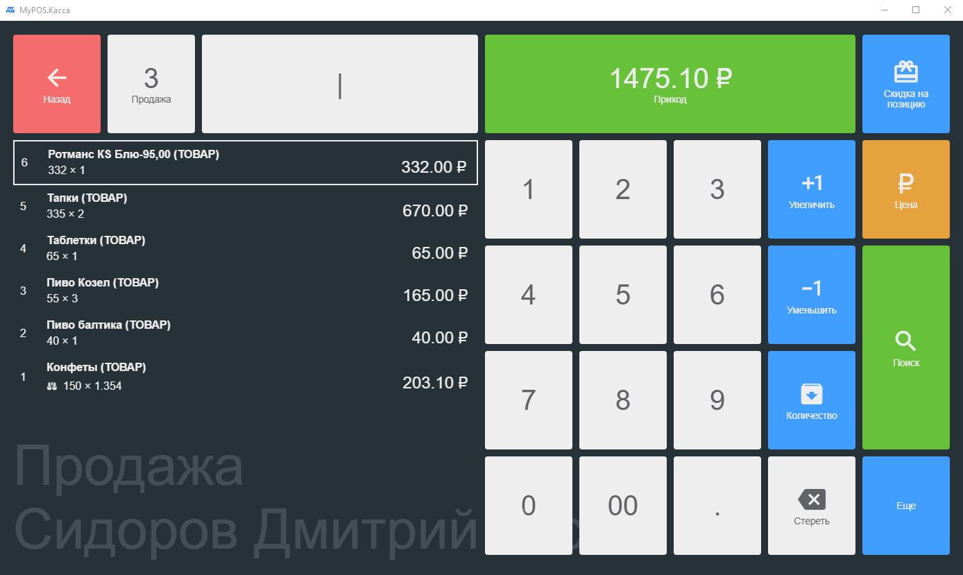 штрих-коды и инвентарь и Excel APK + мод - …